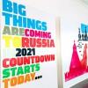 Запустили сайт Российского конгресса Совета по детской книге