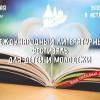 В Астрахани откроется I-й литературный фестиваль для детей и молодежи