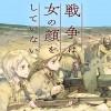 В Японии вышла манга по книге Алексиевич «У войны не женское лицо»