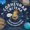 Лев Оборин «Солнечная система». Livebook, 2019