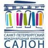 В Петербурге открылся Международный книжный салон