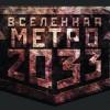 Серия киберпанк-романов «Вселенная Метро 2033» будет переведена на немецкий