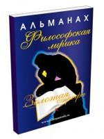 Внеконкурсный альманах » Золотая строфа: философская лирика».