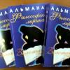 Внеконкурсный альманах «Золотая строфа:философская лирика» вышел в свет.