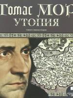 500 лет назад была издана «Утопия» Томаса Мора