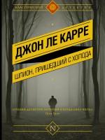 Новая экранизация «Шпиона, пришедшего с холода» Джона ле Карре