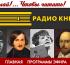 Литературное радио «Книга» расширило охват вещания