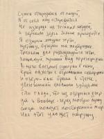 Рукопись стихотворения Бродского продана за 850 тысяч рублей