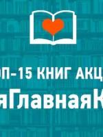 Главными книгами россиян стали «Мастер и Маргарита» и «Гарри Поттер»