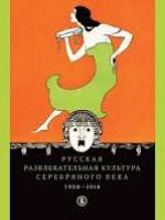 Книга о развлекательной культуре Серебряного века будет представлена в Петербурге