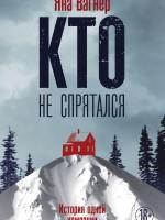 Яна Вагнер представит новый роман «Кто не спрятался»