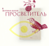 Фестиваль премии «Просветитель» в Москве