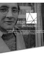 Объявлен шорт-лист премии Аркадия Драгомощенко