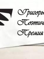 Объявлены финалисты поэтической Григорьевской премии