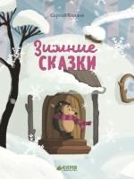 Сергей Козлов «Зимние сказки». Clever, 2017