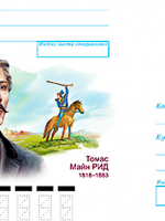 К 200-летию со дня рождения Майн Рида выпустили конверт с оригинальной маркой