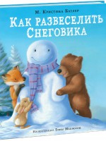 М. Кристина Батлер «Как развеселить Снеговика». «Нигма», 2018