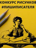 Фестивалем «Красная площадь» объявлен арт-конкурс #пишиписателя