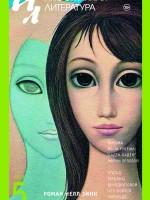 «Иностранная литература» №5, 2018