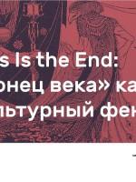 В Некрасовке подискутируют о «конце века» как культурном феномене