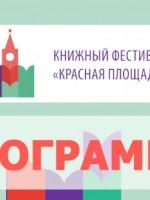Добро пожаловать на книжный фестиваль «Красная площадь»!