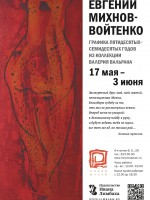 Графика Евгения Михнова-Войтенко 1950-х – 1970-х годов