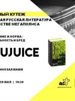 На «17 странице» Mujuice (Роман Литвинов) почитает о безумии и норме