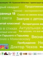 XII Международный Чеховский книжный фестиваль в Таганроге