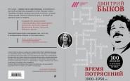 Дмитрий Быков: «Текста, который по-настоящему осмысливал бы нынешнюю эпоху, я сейчас не вижу»