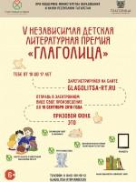 Премией «Глаголица» для юных авторов начат прием работ