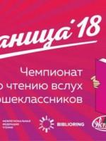 Лучшим чтецом России стала москвичка
