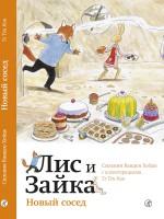 Сильвия Ванден Хейде и Тэ Тен Кин «Лис и Зайка: Новый сосед»