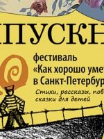 Детские писатели приедут в Питер на «Выпускной»