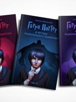 «Гарри Потери и методы рационального мышления» собрали почти 11,5 млн рублей