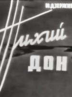 Опера и уличный перфоманс – адаптации романа «Тихий Дон»