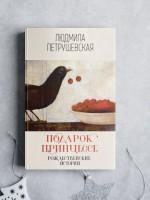 Подарок принцессе. Рождественские истории: волшебство Людмилы Петрушевской