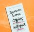 Короткие романы: восемь лучших