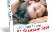 10 книг о любви: классика и современность