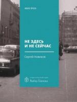 Роман Сенчин и его список любимых книг
