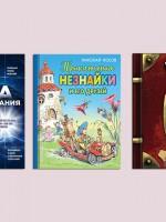 Россияне приобретают «Незнайку», «Гравити Фолз» и книги по саморазвитию