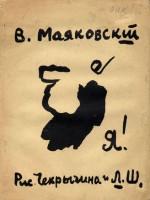 Первое издание стихотворений Владимира Маяковского выставили на торги