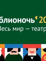 Фестиваль чтения «Библионочь-2019» состоится 20 апреля