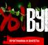 В Москве пройдет благотворительный фестиваль поэзии «вЖЫвую»