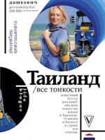 Non-fiction в отпуск — книги от популярных travel-блогеров