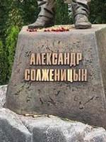 В фамилии Солженицына на столичном памятнике натерли слово «лжец»