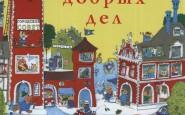 6 отличных книг для детей разного возраста