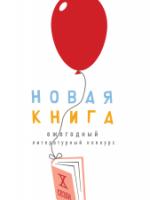 Объявили короткий список Х-го сезона конкурса «Новая книга»