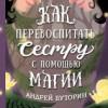 Андрей Буторин «Как перевоспитать сестру с помощью магии»