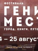 Фестиваль «Гений места» в Перми посвятят литературе и книгоиздательству, туризму, путешествиям и гастрономии