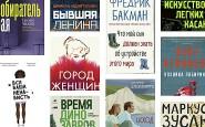 ТОП-10 самых ожидаемых книжных новинок августа